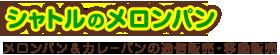 メロンパン・カレーパンの移動販売 シャトルのメロンパン